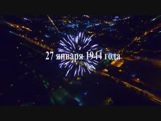 75 лет освобождению от блокады Ленинграда - РУССКИЙ ФЛАГ ТВ (РФТВ)