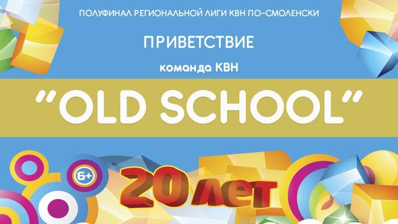 Команда КВН Педагогического колледжа Old school