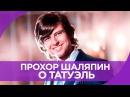 Прохор Шаляпин о Татуэль Москва. Отзывы с студии Ксении Гефтер.