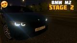 ВОТ ЭТО ДААА 0_о BMW M2 Stage 2 150+ л.сCity Car Driving