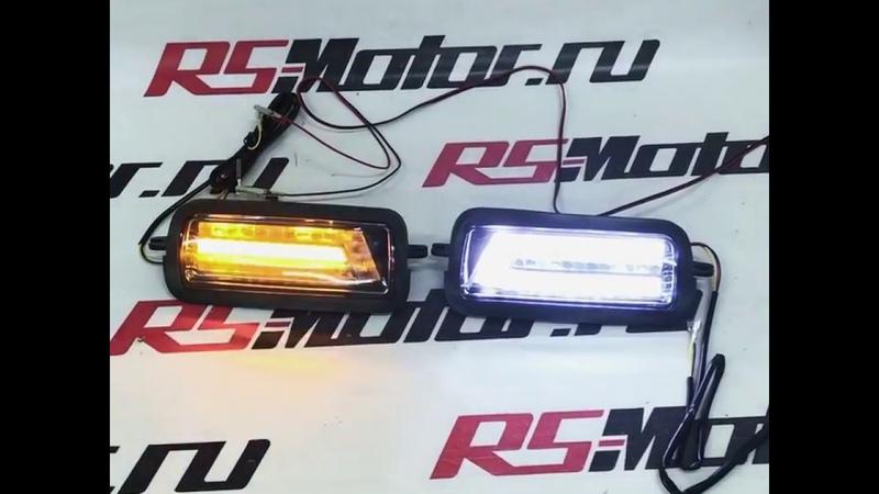 Светодиодные LED подфарники с ДХО и повторителем Лексус стайл на Ниву 4x4 ВАЗ 21213, 21214, 2131, те