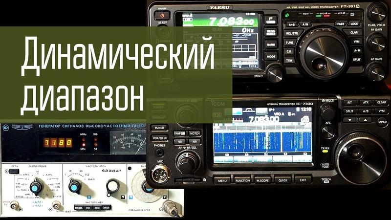 Icom IC-7300 и Yaesu FT-991 - сравнение динамического диапазона приёмников в трансиверах.