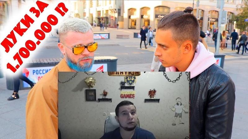 Манурин смотрит Сколько стоит шмот Лук за 1 700 000 рублей Синяя борода Phillip Plein Chopard