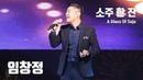 181014 임창정 Lim Chang Jung : 소주 한 잔 A Glass Of Soju : 편집직캠 Edited Fancam : 강동선사문화축제 : 암사