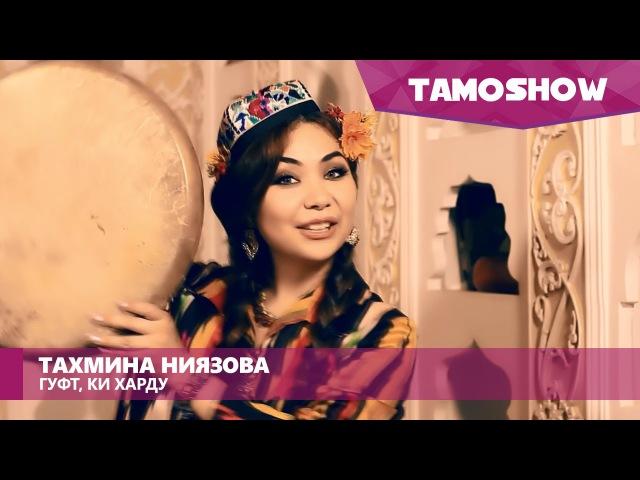 Тахмина Ниязова - Гуфт, ки харду | Tahmina Niyazova - Guft Ki Hardu (2016)