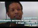 Большое интервью A$AP Rocky о моде, «Testing» и Kanye West (Переведено сайтом