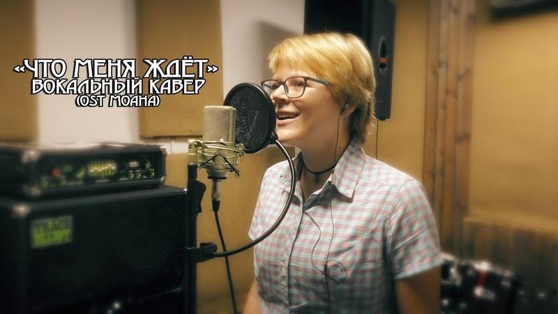 Ольга Тулупова - Что меня ждёт (OST Моана vocal cover)