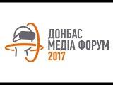 Донбасс Медиа Форум Дискуся про мову ворожнеч. 1 День