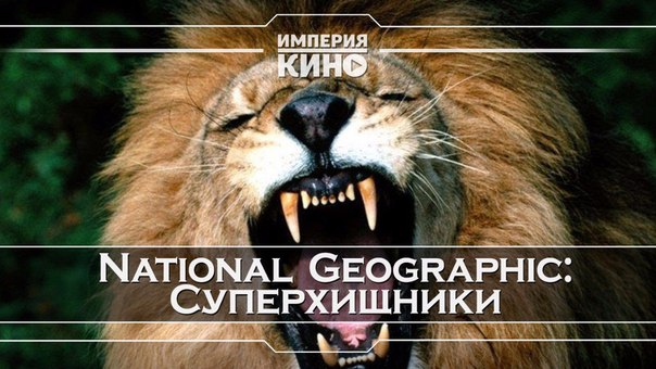 National Geographic: Суперхищники.