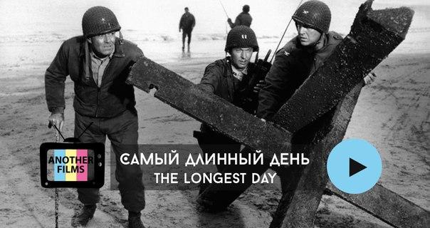 Самый длинный день (The Longest Day)