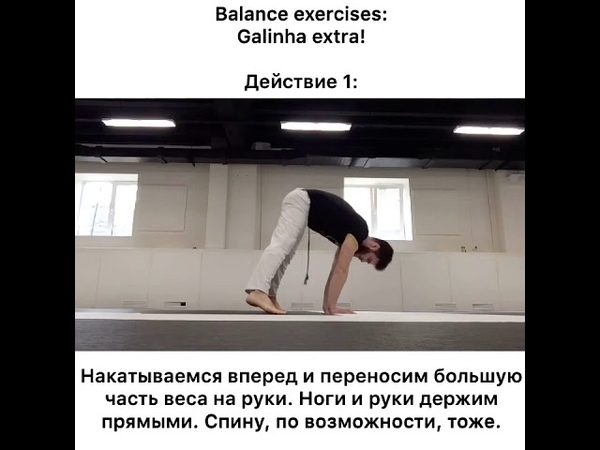 Balance exercises. Ep.4: Galinha extra level!