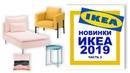 ИКЕА 2019: Обзор новинок / IKEA