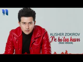 Alisher Zokirov - Ne bo lsa ham - Алишер Зокиров - Не бўлса хам (music vers.mp4