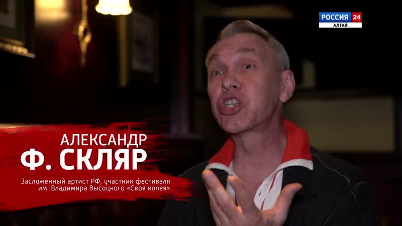 Александр Ф. Скляр. Интервью-анонс Высоцкий 21 век. Часть 2