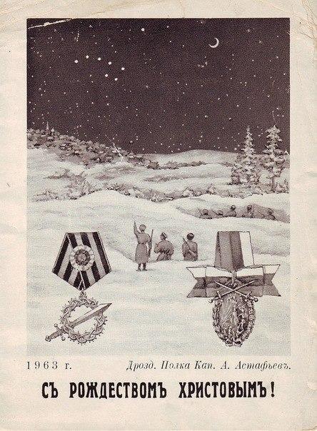 Белая Гвардия с Рождеством!