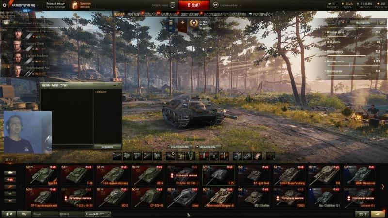 Type-59 и E25 в помощь! Арбуз пытается взять 50% побед!