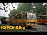 Городской транспорт города Курск 90-е