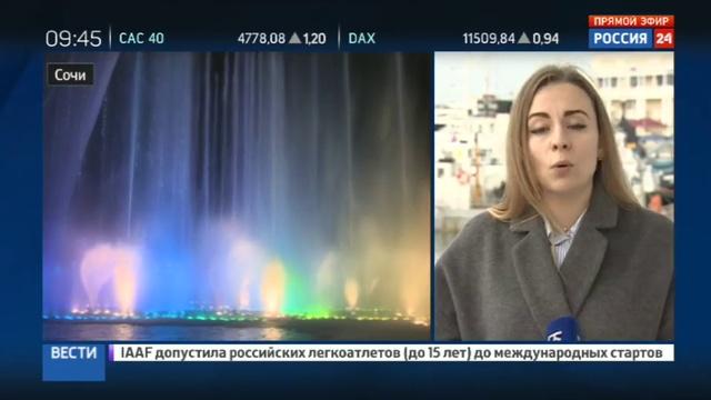 Новости на Россия 24 • В Сочи отметят три года со дня начала ХХII зимних Олимпийских игр