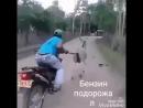 Когда бенз 100 рл, а ехать надо!