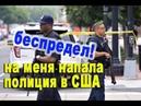 Полицейский беспредел в АМЕРИКЕ USA/ Жизнь в США и канаде минусы