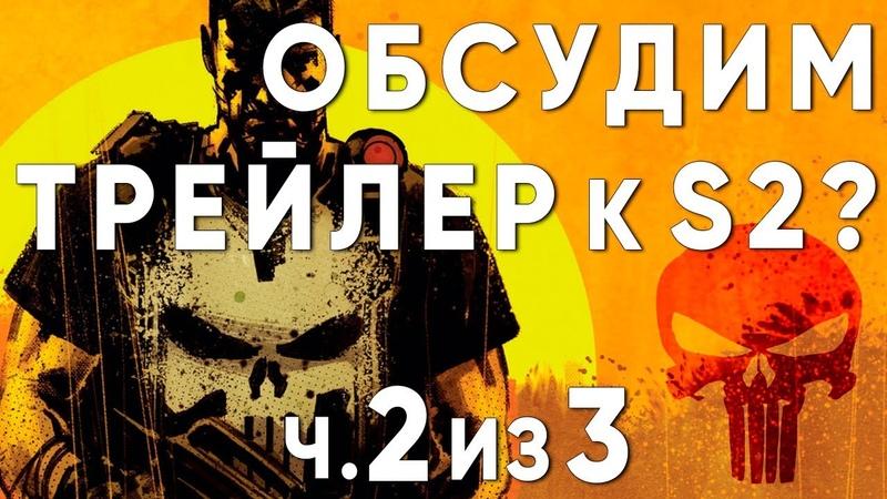 Что Показали в Трейлере - Каратель The Punisher (2019) | Драный Обзор