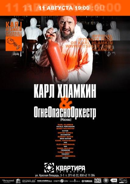 Впервые в Днепропетровске: знаменитый Карл Хламкин и ОгнеОпаснОркестр