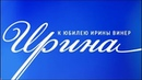 Ирина. К юбилею главного тренера сборной России по худ. гимнастике
