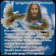 масленица, с прощеным воскресеньем