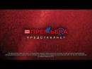 Белгородская реклама на НТВ в первом мультиплексе