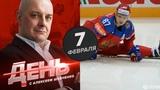 Почему Шипачева вернули в сборную День с Алексеем Шевченко 7 февраля