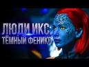Люди Икс Темный Феникс 2018 Обзор / Трейлер 2 на русском