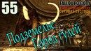 Fallout 3 GOTY FOW HD 55 ~ Подземелье Город гулей