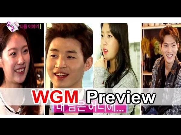 [Preview 따끈 예고] 20150307 We got Married4 우리 결혼했어요 - EP.263