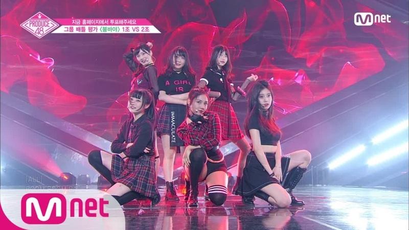 ENG sub PRODUCE48 4회 ′희망이 보이는 것 같아요′ SNACKㅣ블랙핑크 ♬붐바야 2조 @그룹 배틀 18