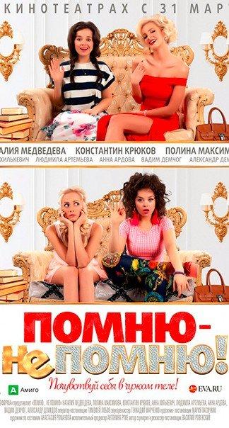 Подборка самых новых русских комедий!