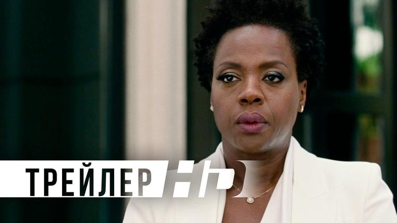 Вдовы | Официальный трейлер 2 | HD