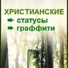 ➨ ХРИСТИАНСКИЕ ➨ статусы ➨граффити
