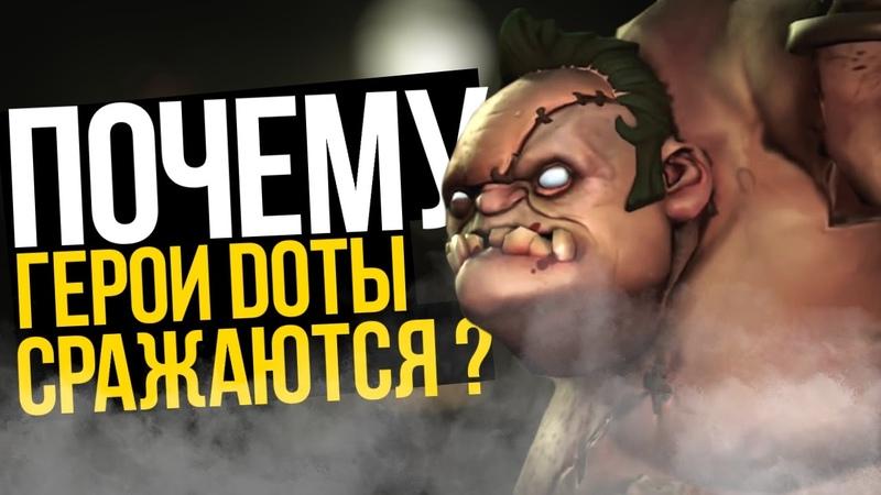КАКИЕ ЦЕЛИ ПРЕСЛЕДУЮТ ГЕРОИ ДОТЫ 2