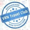 Воронежский клуб путешествий