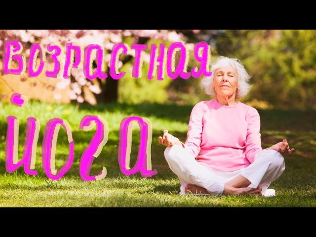 ЙОГА ВОЗРАСТ 50 (при климаксе, тугоподвижности суставов, бессонице)