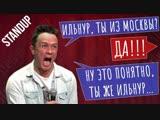 Илья Соболев стендап Соболева на запрещенные темы
