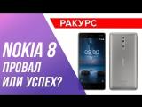Nokia 8 – провал или успех? Вернëт ли новый флагман былую славу компании?