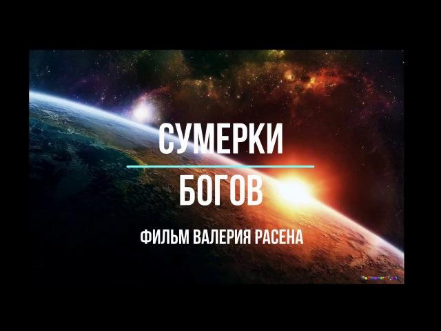 АТМОСФЕРНОЕ ЭЛЕКТРИЧЕСТВО фильм расследование Валерий Расен.