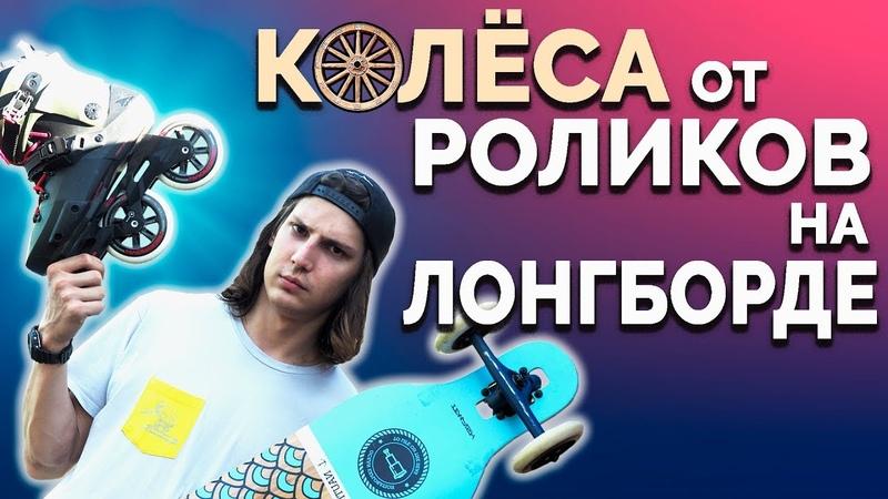 ЛОНГБОРД С КОЛЁСАМИ ОТ РОЛИКОВ    ТЕСТ-ДРАЙВ    ШОК