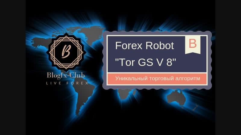 Советник TOR GS-V8 быстрый, прибыльный удобный