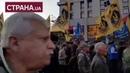 Зиги, файеры, концерт. Как зажигали националисты на марше УПА | Страна.ua