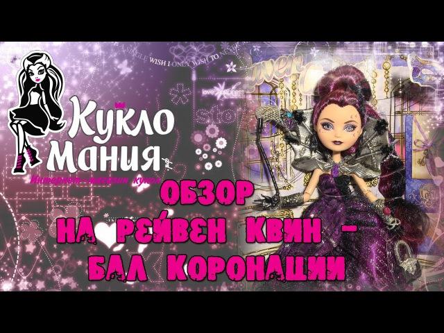 Видео обзор куклы Эвер Афтер Хай Рейвен Квин Бал Коронации / Ever After High Raven Queen