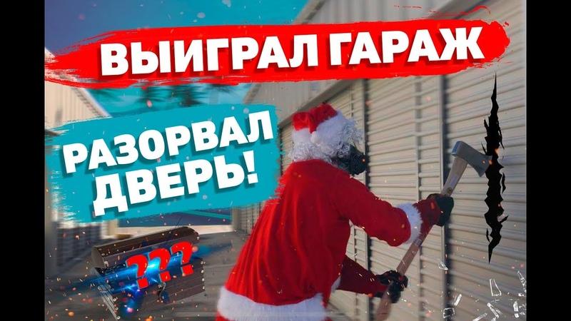 Аукцион Гаражей 5 в США новые приключения Санта Клауса и затерянные вещи