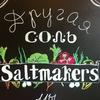 SaltLab.Ru (ex SaltMakers.ru)