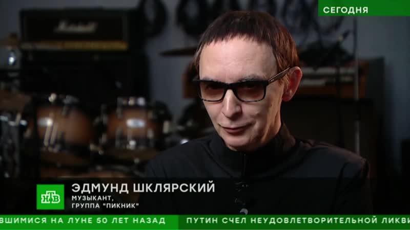 Корреспондент НТВ заглянул за кулисы ''Нашествия'' 2019 год
